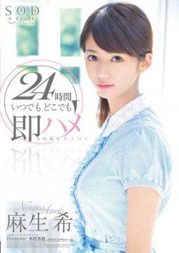 STAR 395 256x362 - [STAR-395] 麻生希 24時間 いつでもどこでも即ハメ Solowork 顔射 美少女 Planning Kimura Shinya