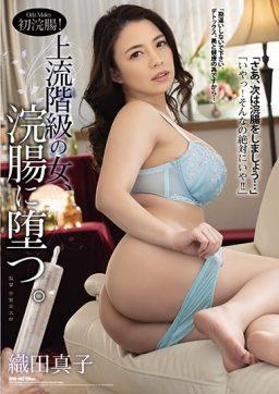 ATID 462 256x362 - [ATID-462] 上流階級の女、浣腸に堕つ。 織田真子 Enema Mature Woman in mad 芳賀栄太郎 Solowork