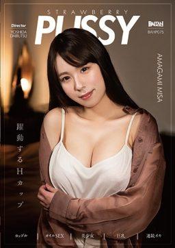 BAHP 075 256x362 - [BAHP-075] STRAWBERRY PUSSY AMAGAMI MISA 天上みさ Cowgirl Yoshida Daibutsu 単体作品 Creampie hoppin'