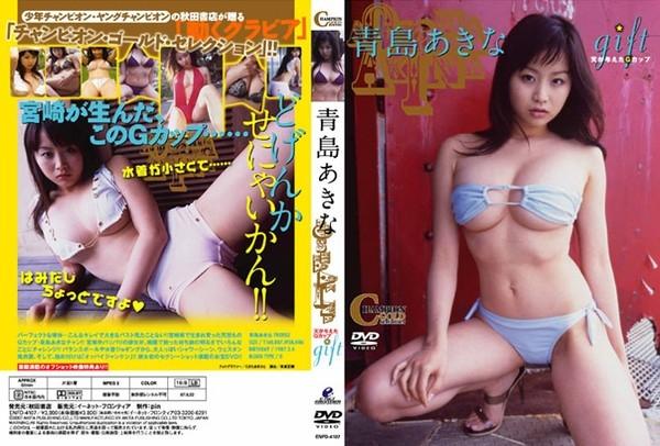 ENFD 4107 - [ENFD-4107] 青島あきな Akina Aoshima