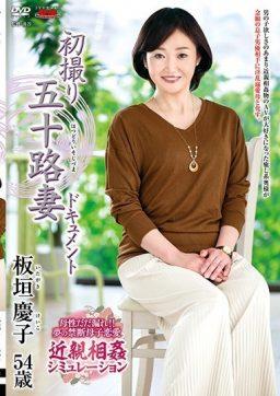 JRZE 045 256x362 - [JRZE-045] 初撮り五十路妻ドキュメント 板垣慶子 Married Woman Debut Production 中出し デビュー作品 Itagaki Keiko