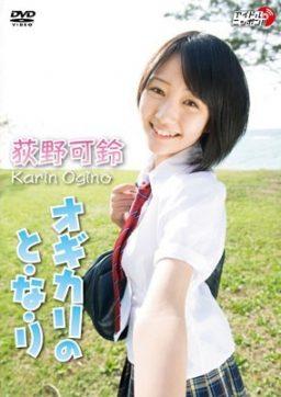 LPFD 229 256x362 - [LPFD-229] 荻野可鈴 Karin Ogino