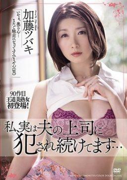 MEYD 676 256x362 - [MEYD-676] 私、実は夫の上司に犯●れ続けてます… 加藤ツバキ 夏樹カオル