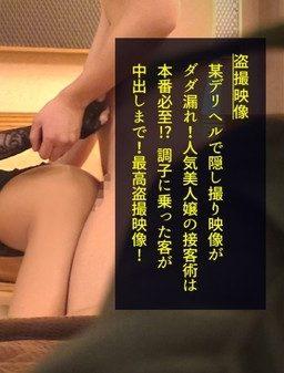 498DDH 015 256x337 - [498DDH-015] 【デリヘル盗撮】ウエスト54cmの超華奢な妹系美微乳デリ嬢がちっちゃなカラダにエロコスを纏い本番ご奉仕!