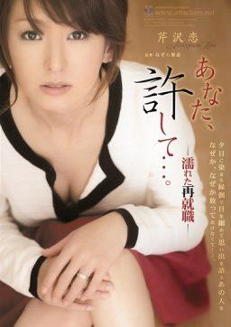 RBD 189 256x362 - [RBD-189] あなた、許して…。 -濡れた再就職- 芹沢恋 芹沢恋 Ryuu Baku Married Woman Serizawa Ren 騎乗位