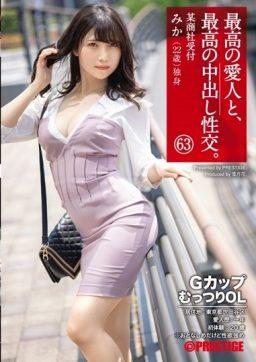 SGA 149 256x362 - [SGA-149] 最高の愛人と、最高の中出し性交。 63 GカップむっつりOL Big Tits Prestige 雪月花 プレステージ
