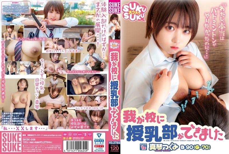 SKSK 056 - [SKSK-056] SUKUSUKU 我が校に授乳部ができました 真琴つぐみ 学生服 真琴つぐみ プレステージ 素人 Makoto Tsugumi
