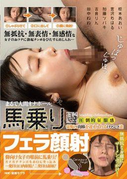 AGMX 087 256x362 - [AGMX-087] 馬乗りフェラ顔射 その他フェチ Beautiful Girl Blow Sex Agent Bukkake