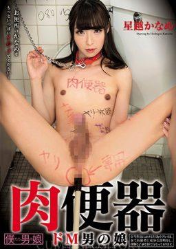 BOKD 231 256x362 - [BOKD-231] ドM男の娘 肉便器 星越かなめ Cross Dressing Boku-tachi Otoko No Musume Transsexual Dorikawa どりかわ