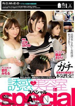 CMD 033 256x362 - [CMD-033] 誘惑◆美容室special Fujinami Satori 手コキ  Older Sister  4P