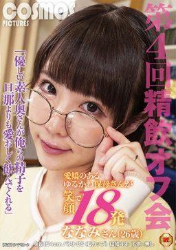 HAWA 256 256x362 - [HAWA-256] 優しい素人奥さんが俺らの精子を旦那よりも愛おしく飲んでくれる第4回精飲オフ会 愛嬌のあるゆるかわ保母さんが笑顔で18発 ななみさん(26歳) Maid 乱交 メイド Yokomiya Nanami Married Woman