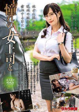 MOND 220 256x362 - [MOND-220] 憧れの女上司と 真木今日子 Married Woman 単体作品 Takara Eizou Maki Kyouko Female Boss