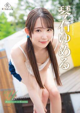 REBD 582 256x362 - [REBD-582] Yumeru 夢見るシャイガール/琴石ゆめる Entertainer Breasts ヘルペス☆タカ Kotoishi Yume イメージビデオ