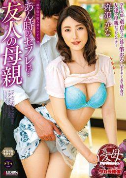 SPRD 1445 256x362 - [SPRD-1445] あの時のセフレは…友人の母親 森沢かな Takara Eizou Ohare Kon ALEDDIN 単体作品 Iioka Kanako