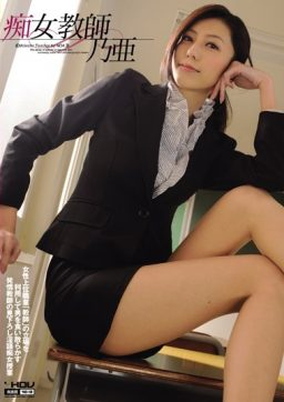 WANZ 071 256x362 - [WANZ-071] 痴女教師 乃亜 Female Teacher 乃亜 Wanz Factory 女教師 淫語
