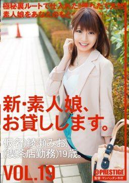 CHN 040 256x362 - [CHN-040] 新・素人娘、お貸しします。 VOL.19 Ayase Mio Prestige 綾瀬みお Amateur 素人