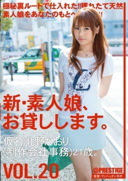 CHN 041 256x362 - [CHN-041] 新・素人娘、お貸しします。 VOL.20 Manhattan Kimura Prestige Kitano Kaori 北野かおり 手コキ