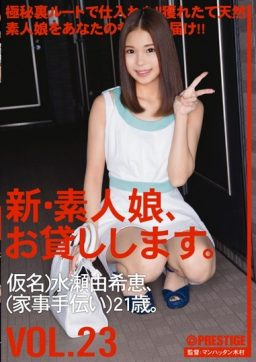 CHN 048 256x362 - [CHN-048] 新・素人娘、お貸しします。 VOL.23 貸 Prestige Amateur Tai Manhattan Kimura