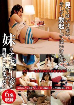 DMAT 196 256x362 - [DMAT-196] 見てはいけない、そして勃起してはいけない、妹のオナニー姿を目撃してしまった… 近親相姦 Blow Sister Moku Ten 妹