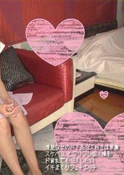 FANH 006 256x362 - [FANH-006] 局アナ級清楚スレンダー美女えまさん 脱法オイル爆イキ2連発!
