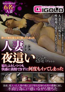 GIGL 661 256x362 - [GIGL-661] 酔って無防備な姿で眠ってしまった人妻は夜●いされ…寝たふりしつつも快感に我慢できずに何度もイッてしまった Kimono 不倫 和服、喪服 GIGOLO (Jigoro) Married Woman