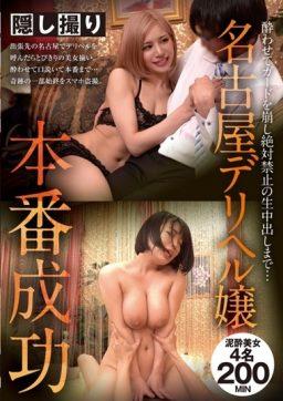 GZAP 052 256x362 - [GZAP-052] 名古屋デリヘル嬢本番成功 Dead Drunk Hirai Kanna  平井栞奈 プレステージ