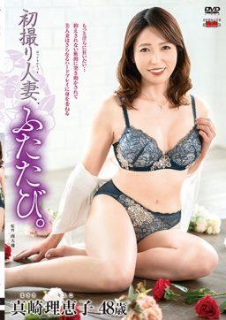 JURA 041 256x362 - [JURA-041] 初撮り人妻、ふたたび。 真崎理恵子 真崎理恵子 Minami Daichi Married Woman Masaki Rieko 聚楽