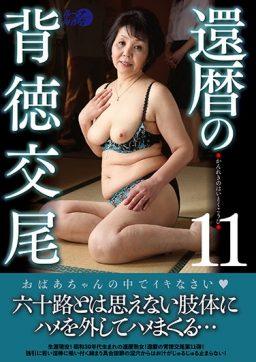 LUNS 080 256x362 - [LUNS-080] 還暦の背徳交尾11 Creampie 近親相姦 ルーナ旬香舎 Huge Butt Luna Shunkousha