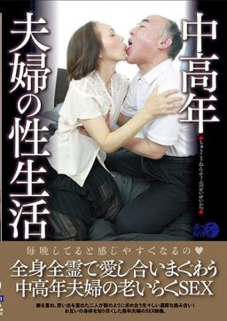LUNS 081 256x362 - [LUNS-081] 中高年夫婦の性生活 LUNS-081 巨乳 Creampie Big Tits 中出し Luna Shunkousha