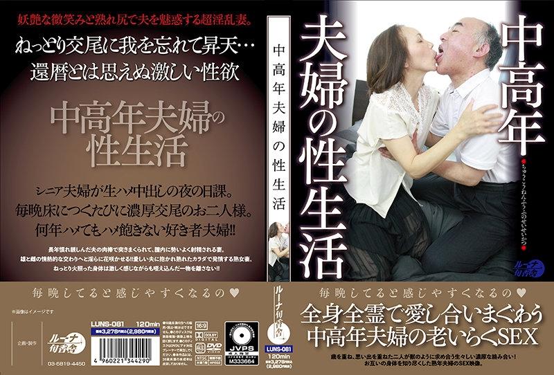 LUNS 081 - [LUNS-081] 中高年夫婦の性生活 LUNS-081 巨乳 Creampie Big Tits 中出し Luna Shunkousha