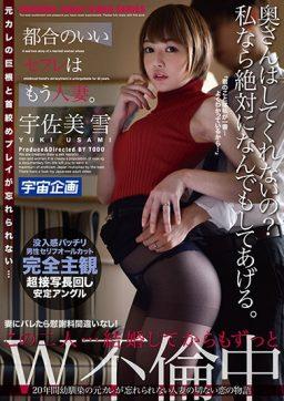 MDTM 740 256x362 - [MDTM-740] 都合のいいセフレはもう人妻。宇佐美雪 Affair 単体作品 花嫁、若妻 Urination Usami Yuki