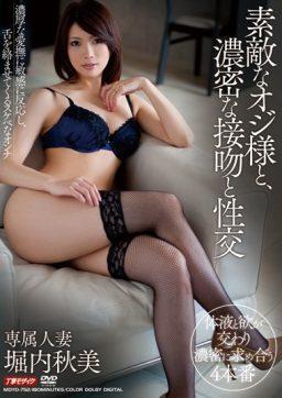 MDYD 752 256x362 - [MDYD-752] 素敵なオジ様と、濃密な接吻と性交 堀内秋美 Bride Horiuchi Akemi Tameike Goro- Solowork 単体作品