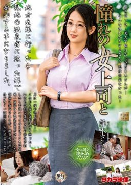 MOND 221 256x362 - [MOND-221] 憧れの女上司と 鈴木さとみ 単体作品 温泉 不倫 鈴木さとみ Mature Woman