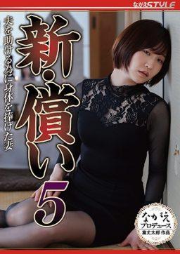 NSFS 029 256x362 - [NSFS-029] 新・償い5 夫を助ける為に身体を捧げた妻 高比良いおり 高比良いおり ドラマ Married Woman 富丈太郎 Affair