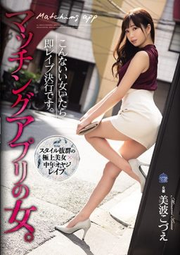 SHKD 962 256x362 - [SHKD-962] マッチングアプリの女。 こんないい女いたら即レ●プ決行です。 美波こづえ Minami Kozue ドキュメント Solowork Documentary スレンダー
