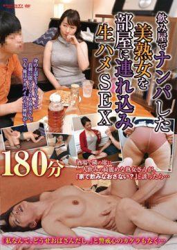 VNDS 7088 256x362 - [VNDS-7088] 飲み屋でナンパした美熟女を部屋に連れ込み生ハメSEX180分 熟女 巨乳 Mature Woman STAR PARADISE Big Tits