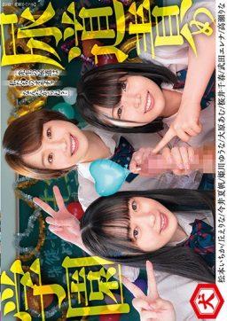 DNJR 060 256x362 - [DNJR-060] 尿道責め学園 Dirty Words 今井夏帆 Himekawa Yuuna Imai Kaho Nikukuso-tei harami