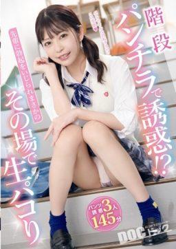 DOCP 324 256x362 - [DOCP-324] 階段パンチラで誘惑!?先輩に勃起をいじられまさかのその場で生パコり プレステージ Prestige  Hironaka Minami Morinichi Hinako