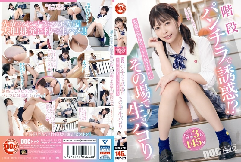 DOCP 324 - [DOCP-324] 階段パンチラで誘惑!?先輩に勃起をいじられまさかのその場で生パコり プレステージ Prestige  Hironaka Minami Morinichi Hinako