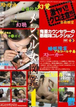 GS 407 256x362 - [GS-407] メンヘル女図鑑 1 Various Professions 風俗嬢 Prostitutes Go-go-zu ゴーゴーズ