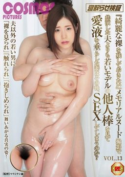 HAWA 261 256x362 - [HAWA-261] 寝取らせ検証『綺麗な裸を残しておきたい』メモリアルヌード撮影で共演した夫よりも若いモデルの他人棒を見て愛液を垂らした妻はその後、SEXしてしまうのか?VOL.13 巨乳 Married Woman 寝取り、寝取られ Humiliation Kosumosu Eizou