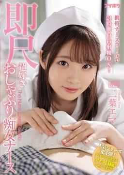 IPX 739 256x362 - [IPX-739] 携帯ナースコールで24時間口内射精OK! 即尺超好きおしゃぶり痴女ナース 二葉エマ 単体作品 赤井彗星 看護婦 Akai Suisei Beautiful Girl
