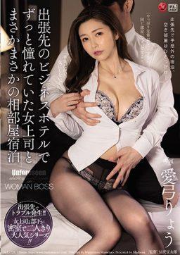 JUL 729 256x362 - [JUL-729] 出張先のビジネスホテルでずっと憧れていた女上司とまさかまさかの相部屋宿泊 愛弓りょう Big Tits 豆沢豆太郎 Hayashi Ryou Slender Mamezawa Mametarou