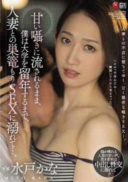 JUL 731 256x362 - [JUL-731] 甘い囁きに流されるまま、僕は大学を留年するまで、人妻との巣篭もりSEXに溺れて…。 水戸かな 淫語 木村浩之 Mito Kana Kimura Hiroyuki デジモ