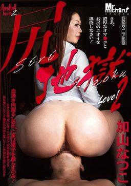 MIST 351 256x362 - [MIST-351] 尻地獄 Level 2 加山なつこ Rassha- Miyoshi 加山なつこ Mature Woman 単体作品 Butt