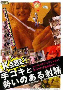 ONED 928 256x362 - [ONED-928] K点超え!手コキと勢いのある射精 Akira Eri Motojima Junko Other Fetish Igarashi Yuki Asakawa Ran