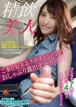 SUN 031 256x362 - [SUN-031] 精飲美人 ご奉仕好きエステティシャンとおしゃぶり露出デート  4P Minami Iroha Outdoors  ごっくん